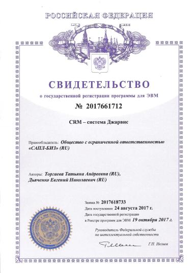 Регистрация CRM-системы Джарвис