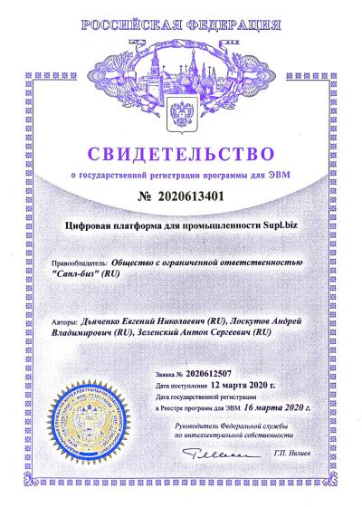 Свидетельство о регистрации цифровой платформы Supl.biz