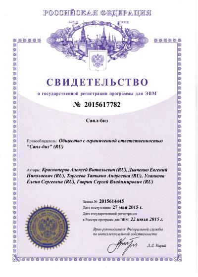 Свидетельство о регистрации Сапл-биз