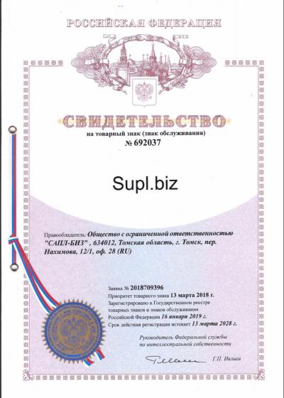 Свидетельство на товарный знак Supl.biz